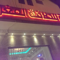 Photo taken at الجوهرة للحلاقة المغربية by عبدالله ا. on 9/11/2014