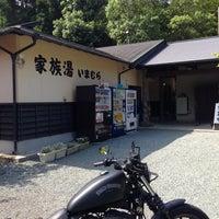 Photo taken at 平山温泉 いまむら by baikunayatu on 5/12/2013