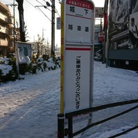 Photo taken at 城下バス停 by OSSAN on 1/22/2018
