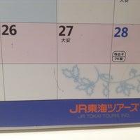 Photo taken at JR東海ツアーズ by なー on 12/14/2013