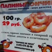 Photo taken at Папины пончики by Nina S. on 4/26/2014