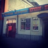 "Photo taken at У Мари ""Творческая Мастерская"" by Mari T. on 7/20/2013"