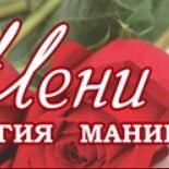 Photo taken at Мени Пени by Panda C. on 7/20/2013