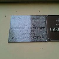 Photo taken at НИИ Мостов и Дефектоскопии by Артем Б. on 3/1/2013