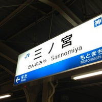 Photo taken at JR Sannomiya Station by takabon on 12/30/2012