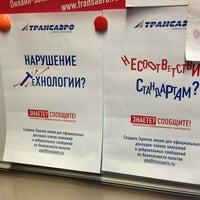 Photo taken at Брифинговая Трансаэро by Александр С. on 7/31/2013