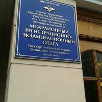 Photo taken at МРЭО ГИБДД ГУ МВД by Евгения К. on 7/1/2013