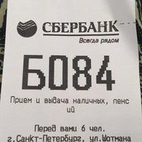 Photo taken at Сбербанк by Катерина Д. on 7/12/2013