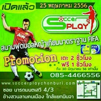 Photo taken at Chonburi F.C. Superstore by Soccer Play ส. on 5/15/2013