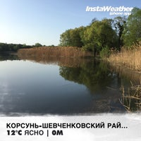 Photo taken at Квазар-рось by Aleks T. on 4/30/2017