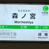 Photo taken at Chuo Line Morinomiya Station (C19) by atsushi s. on 3/23/2018