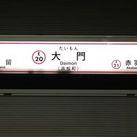 Photo taken at Oedo Line Daimon Station (E20) by atsushi s. on 7/25/2013