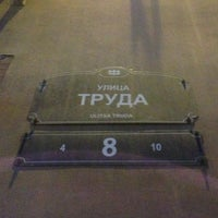 Photo taken at Улица Труда by . .. on 5/29/2013