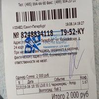 Photo taken at Букмекерский клуб by Kisa on 6/19/2014