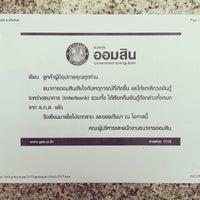 Photo taken at ธนาคารออมสิน สาขาสามร้อยยอด by Jaja L. on 2/21/2014