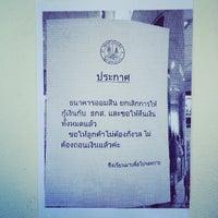 Photo taken at ธนาคารออมสิน สาขาสามร้อยยอด by Jaja L. on 2/18/2014