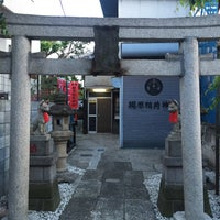 Photo taken at 梶原稲荷神社 by WOLF T. on 5/15/2016