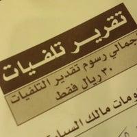 Photo taken at العربية للتأمين by Abduljaleel S. on 6/17/2013