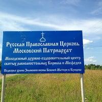 Photo taken at Подворье храма знамения иконы Божией Матери в Кунцеве by ⚡Макс⚡ on 7/13/2013