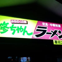 Photo taken at 修ちゃんラーメン寒河江店 by ゆーご on 1/10/2014