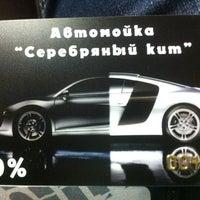 "Photo taken at Автомойка ""Серебряный кит"" by Maxim M. on 8/2/2013"