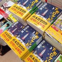 Photo taken at メトロ書店 神戸御影店 by ちょっきむ c. on 12/23/2013