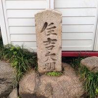 Photo taken at 住吉大明神 道標 by ちょっきむ c. on 2/11/2014