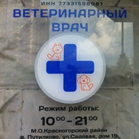 Photo taken at Ветеринарный центр А.И. Анашкина by Milena S. on 7/6/2013