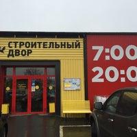Photo taken at Строительный двор by Alex W. on 10/15/2015