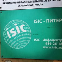 Photo taken at Центр оформления ISIC by Julia G. on 12/16/2014