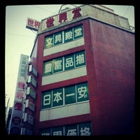 Photo taken at Sekaido by Ume Onigiri on 12/16/2012