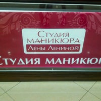 Photo taken at Студия маникюра Лены Лениной by Ekaterina P. on 6/1/2013