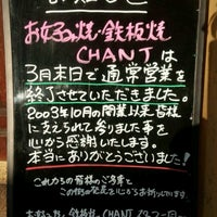 Photo taken at Chant by ahonen1999 on 4/15/2017