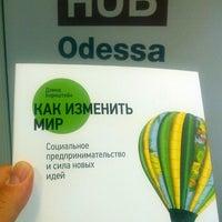 Photo taken at HUB Odessa by Dmytro V. on 7/1/2013