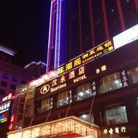 Photo taken at 汉永酒店 Hanyong Hotel by Takumi I. on 12/14/2012