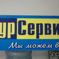 Photo taken at Тур-Сервис by Alice Y. on 6/19/2013