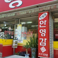 Photo taken at 안영감식육식당 by Hoon K. on 6/17/2016