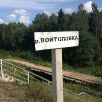 Photo taken at р. Войтоловка by Анна Ш. on 8/17/2013