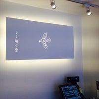 Photo taken at かまくら晴々堂 by Yasuyuki M. on 10/24/2013
