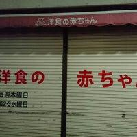 Снимок сделан в 洋食の赤ちゃん пользователем neko1go 7/31/2017