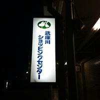 Photo taken at 阪神武庫川 ショッピングセンター by neko1go on 6/26/2017