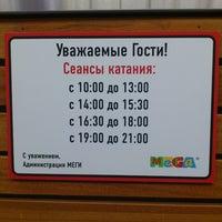 Photo taken at Каток by Графиня Полли on 8/24/2013