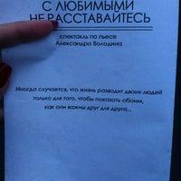 Photo taken at Театр Поколений by Лиза Я. on 9/29/2013