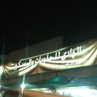 Photo taken at الوادي للحلويات والبسكويت by Abo awad on 8/2/2013