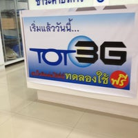 Photo taken at TOT | Central Khonkaen by Ronnasit K. on 1/9/2013