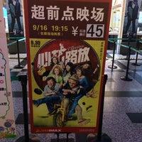 Photo taken at Wanda International Cinema by 柏逸 翟. on 9/16/2014