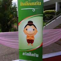 Photo taken at Pinklao Room by Nuch R. on 6/4/2013