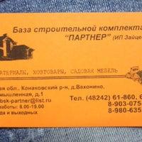 Photo taken at База строительной комплектации Партнер (Зайцев) by Vera З. on 8/20/2014