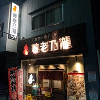 Photo taken at 養老乃瀧  西調布駅前店 by Leynad M. on 1/6/2018