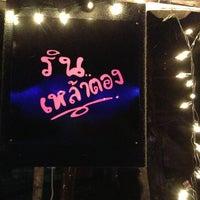 Photo taken at ริน เหล้าตอง by NumFon P. on 7/24/2013